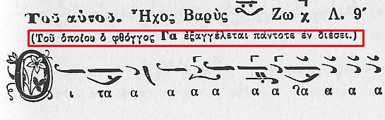 BarysTetraphonos-Misaelidis-Nektarios-KaliphonosAidon-p93.jpg